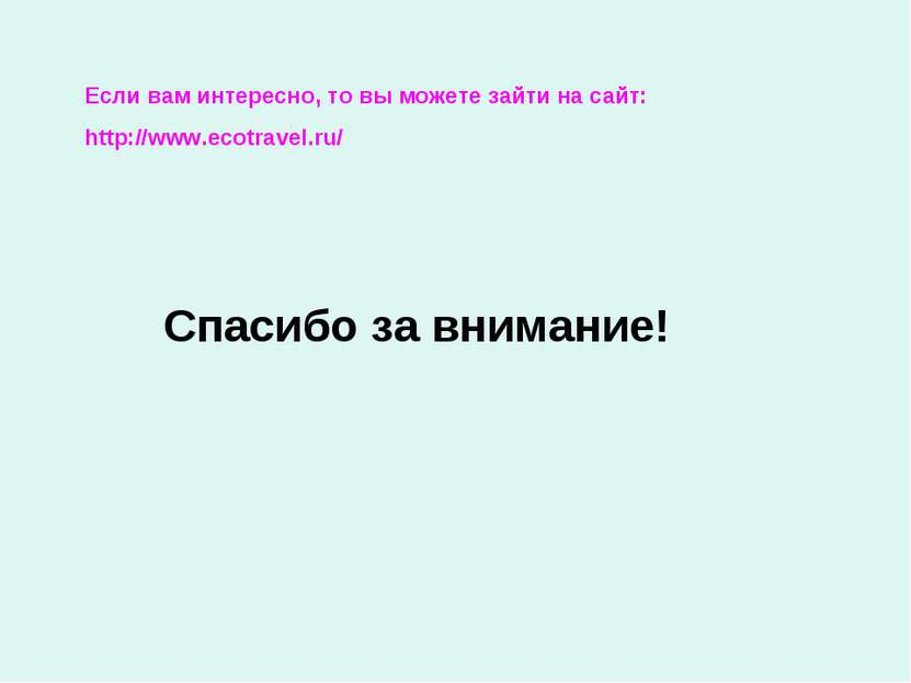 Если вам интересно, то вы можете зайти на сайт: http://www.ecotravel.ru/ Спас...
