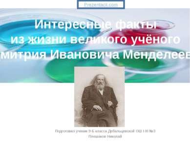 Подготовил ученик 9-Б класса Дебальцевской ОШ І-ІІІ №3 Плешаков Николай Интер...