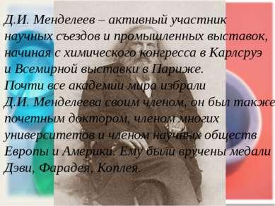 Д.И. Менделеев – активный участник научных съездов и промышленных выставок, н...