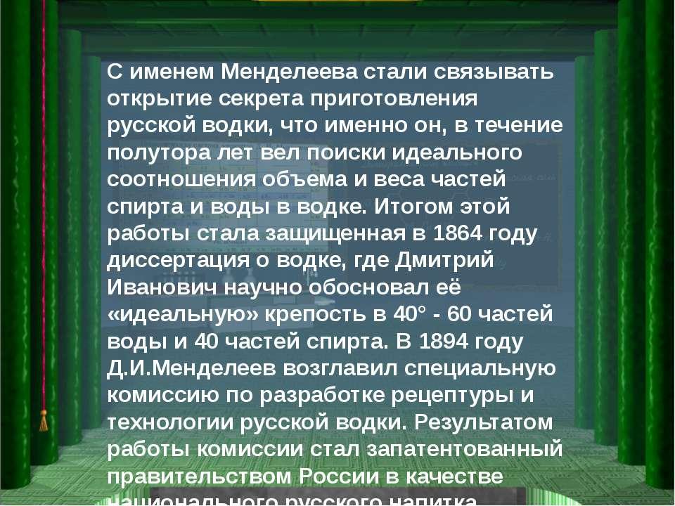 С именем Менделеева стали связывать открытие секрета приготовления русской во...