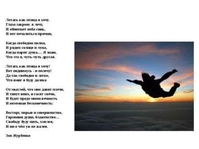 Летать как птица я хочу. Глаза закрою: я лечу, И обнимает неба синь, И нет пе...