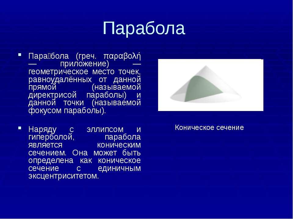 Парабола Пара бола (греч. παραβολή — приложение) — геометрическое место точек...