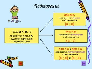 Повторение а≤х ≤ в, называется отрезком и обозначается [а ; в] Если а < в, то...