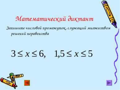 Математический диктант Запишите числовой промежуток, служащий множеством реше...