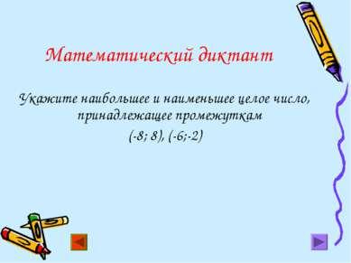 Математический диктант Укажите наибольшее и наименьшее целое число, принадлеж...