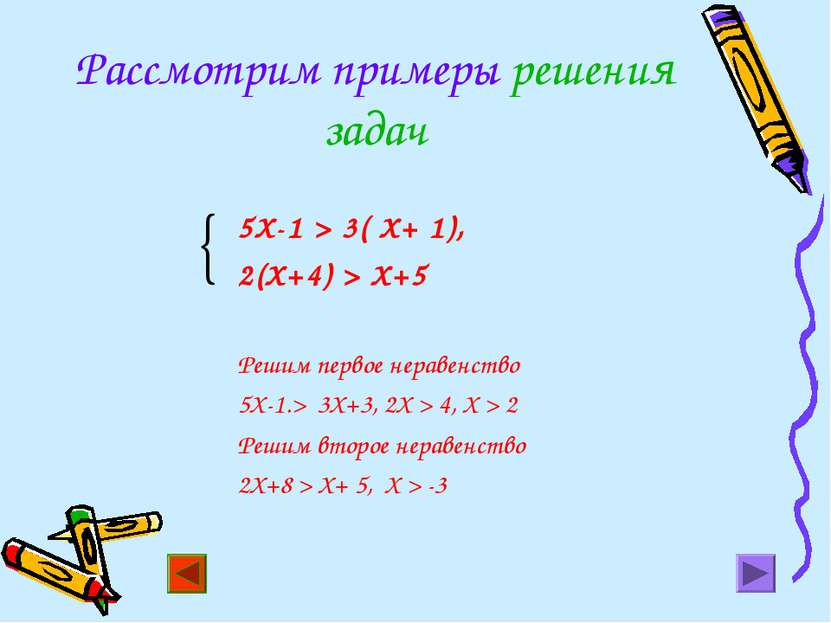 Рассмотрим примеры решения задач 5Х-1 > 3( Х+ 1), 2(Х+4) > Х+5 Решим первое н...
