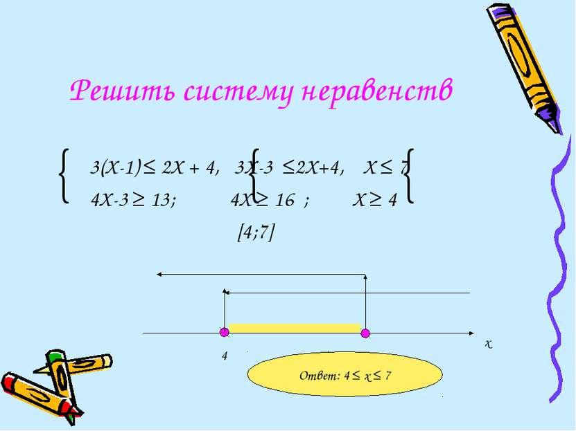 Решить систему неравенств 3(Х-1) ≤ 2Х + 4, 3Х-3 ≤2Х+4, Х ≤ 7 4Х-3 ≥ 13; 4Х ≥ ...