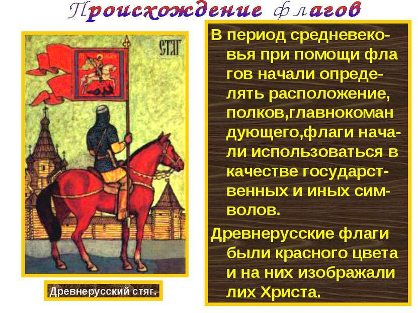 В период средневеко-вья при помощи фла гов начали опреде- лять расположение, ...