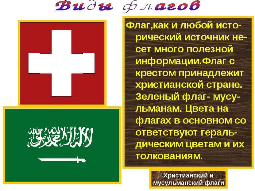 Флаг,как и любой исто-рический источник не-сет много полезной информации.Флаг...