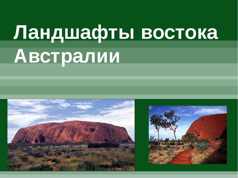 Ландшафты востока Австралии