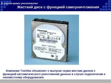 В случае кражи уничтожить! Жесткий диск с функцией самоуничтожения Компания T...