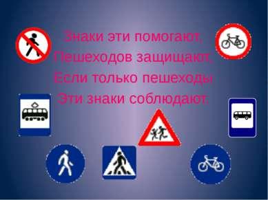 Знаки эти помогают, Пешеходов защищают, Если только пешеходы Эти знаки соблюд...