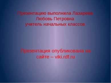 Презентацию выполнила Лазарева Любовь Петровна учитель начальных классов През...