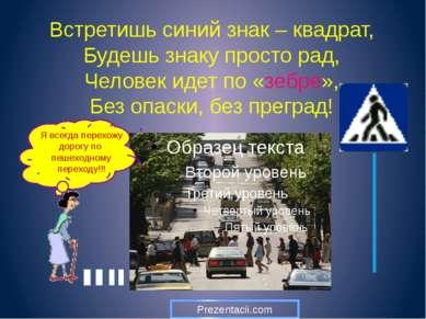 Встретишь синий знак – квадрат, Будешь знаку просто рад, Человек идет по «зеб...
