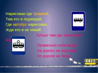 Нарисован где трамвай, Там его и поджидай, Где автобус нарисован, Жди его и н...