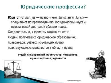 Юри ст (от лат. jus — право) (нем. Jurist, англ. Jurist) — cпециалист по прав...