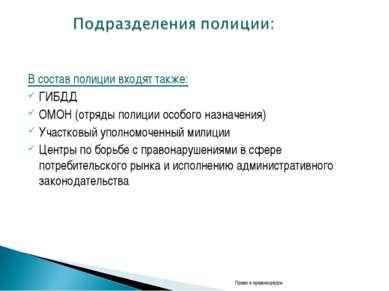 В состав полиции входят также: ГИБДД ОМОН (отряды полиции особого назначения)...