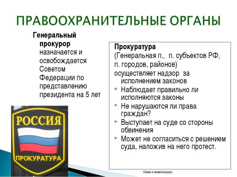 Генеральный прокурор назначается и освобождается Советом Федерации по предста...