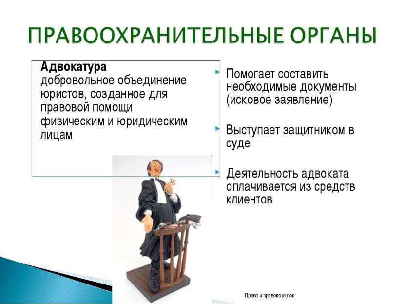 Помогает составить необходимые документы (исковое заявление) Выступает защитн...