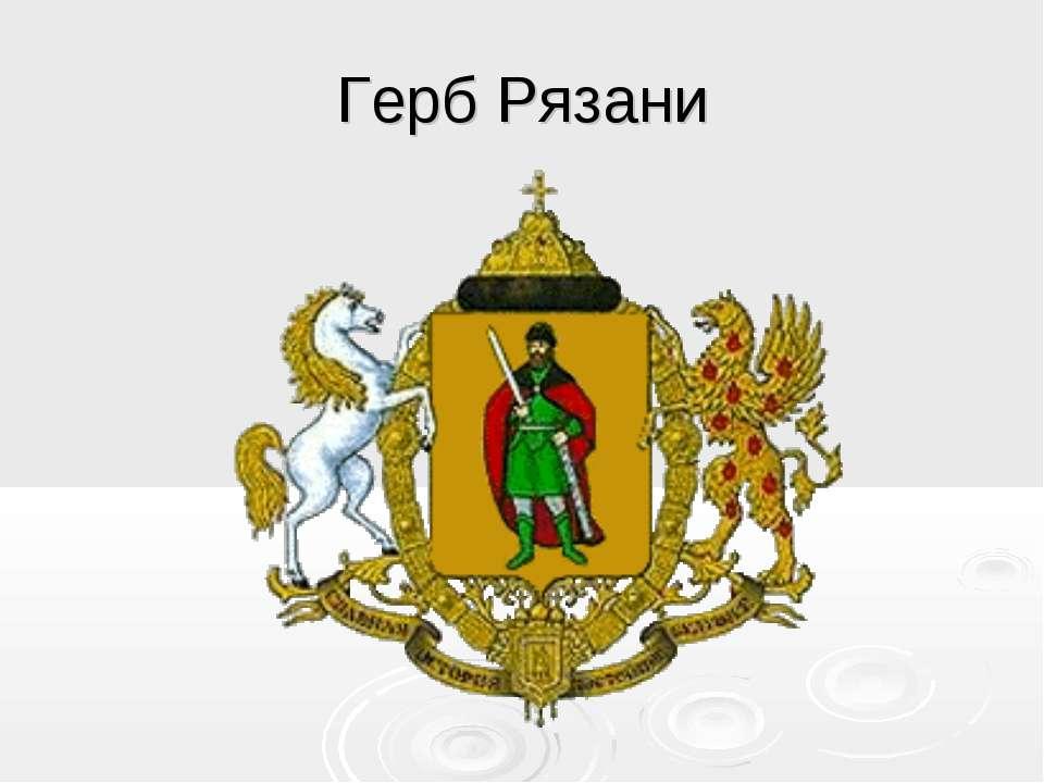 Герб Рязани