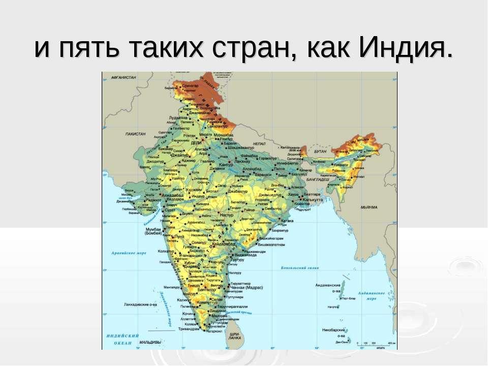 и пять таких стран, как Индия.