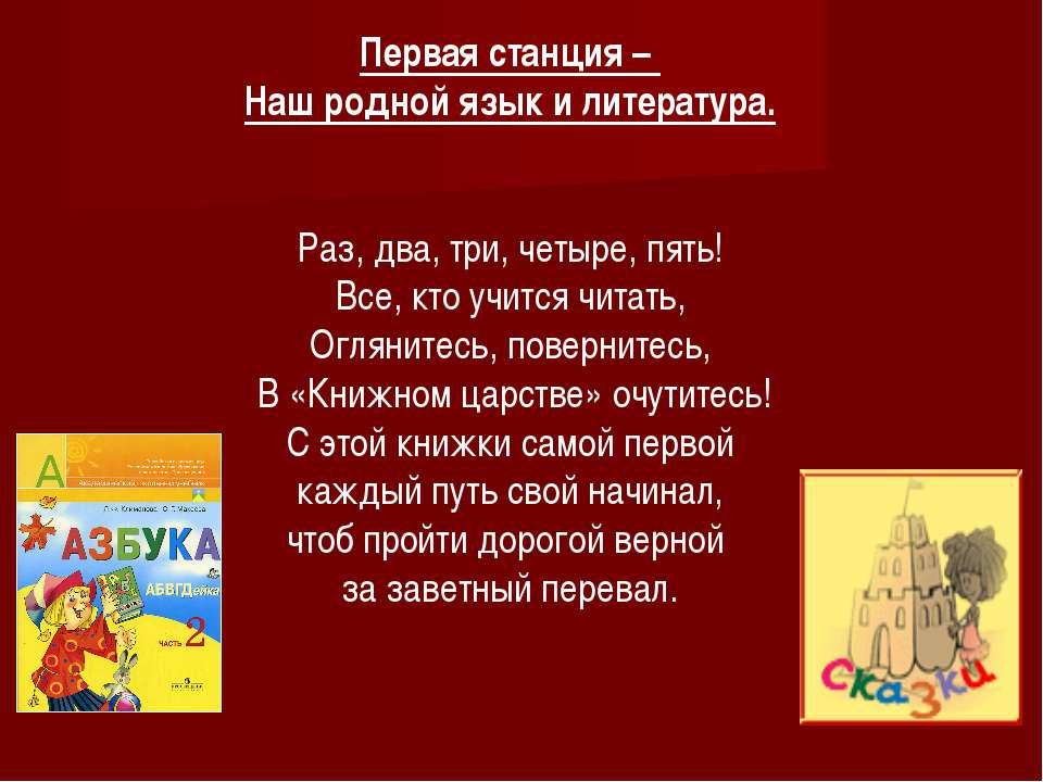 Первая станция – Наш родной язык и литература. Раз, два, три, четыре, пять! В...