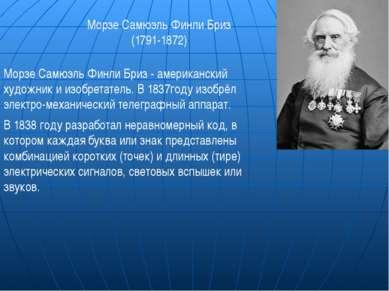 Морзе Самюэль Финли Бриз (1791-1872) Морзе Самюэль Финли Бриз - американский ...