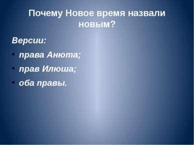 Почему Новое время назвали новым? Версии: права Анюта; прав Илюша; оба правы.