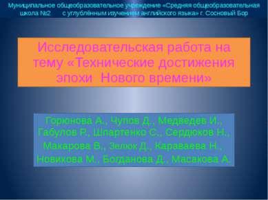 Исследовательская работа на тему «Технические достижения эпохи Нового времени...