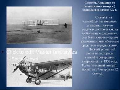 Самолёт. Авиация ( от латинского-« птица » ) появилась в начале ХХ в.  Снача...