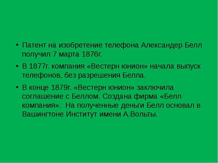 Патент на изобретение телефона Александер Белл получил 7 марта 1876г. В 1877г...