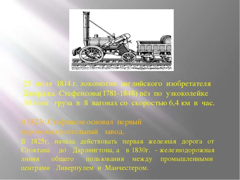 25 июля 1814 г. локомотив английского изобретателя Джорджа Стефенсона(1781-18...