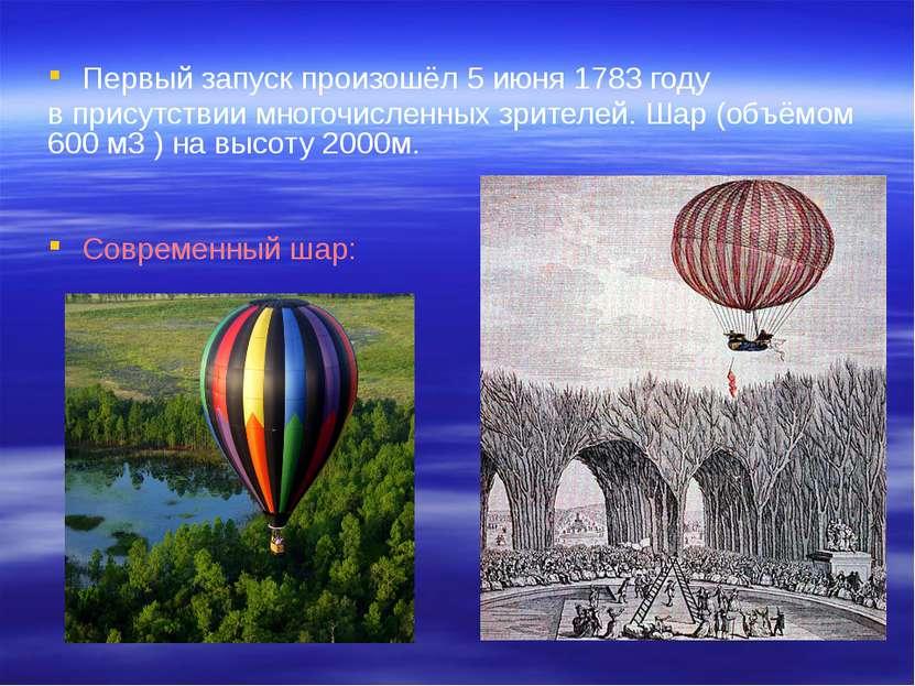 Первый запуск произошёл 5 июня 1783 году в присутствии многочисленных зрителе...