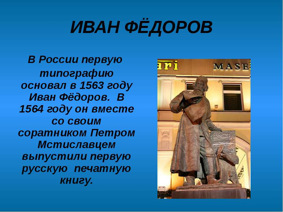 ИВАН ФЁДОРОВ В России первую типографию основал в 1563 году Иван Фёдоров. В 1...