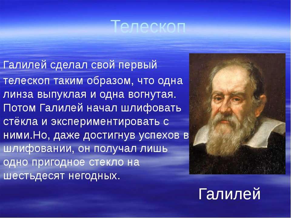 Телескоп Галилей сделал свой первый телескоп таким образом, что одна линза вы...