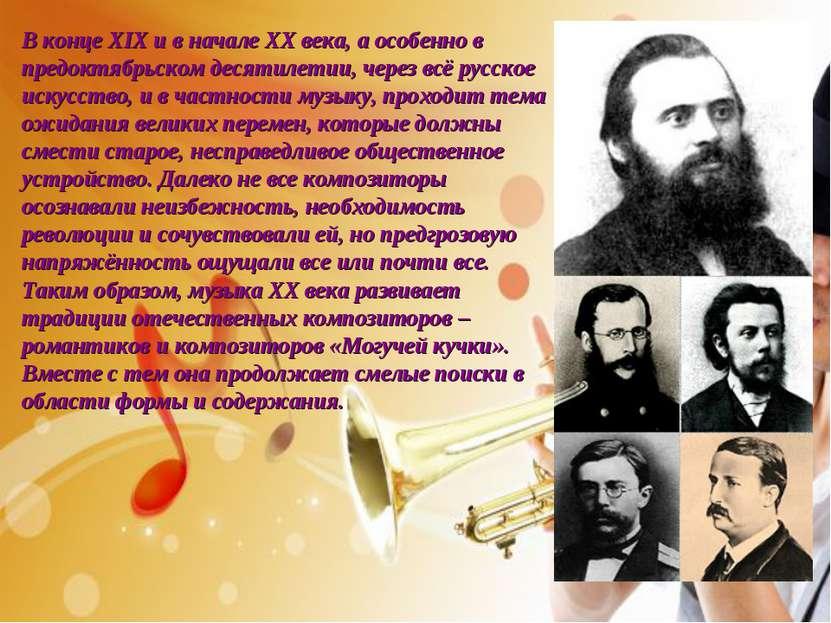 В конце XIX и в начале XX века, а особенно в предоктябрьском десятилетии, чер...