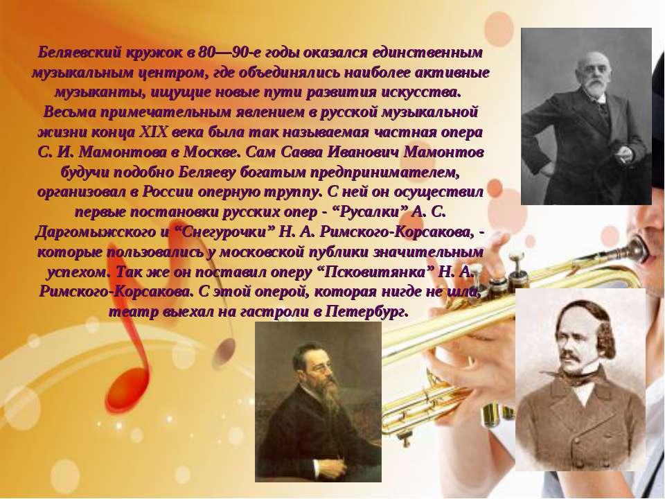 Беляевский кружок в 80—90-е годы оказался единственным музыкальным центром, г...