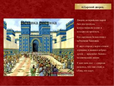 4.Царский дворец. Дворец ассирийских царей был построен на искусственном холм...