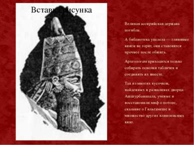 Великая ассирийская держава погибла. А библиотека уцелела — глиняные книги не...