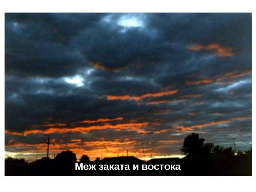 Меж заката и востока