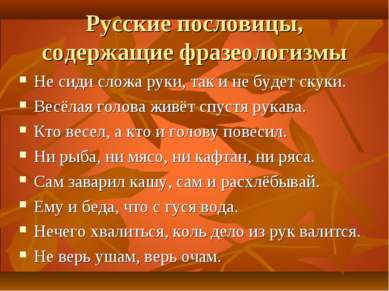 Русские пословицы, содержащие фразеологизмы Не сиди сложа руки, так и не буде...