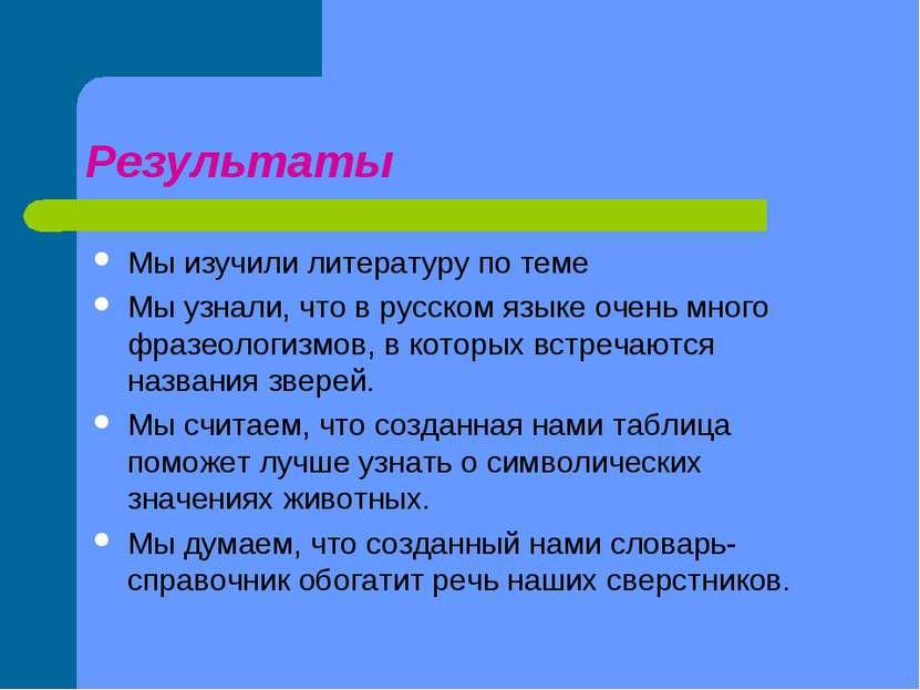 Результаты Мы изучили литературу по теме Мы узнали, что в русском языке очень...