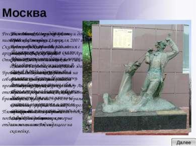Памятники литературным героям Выход