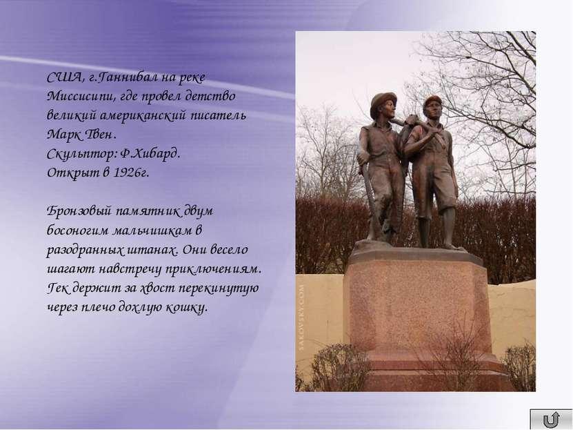 Финляндия г.Тампере Установлен в 2005 году к 60-летию издания первой книги пи...