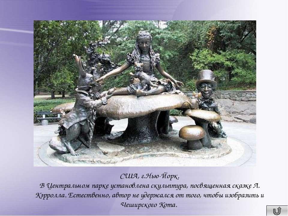 Германия Далее г. Боденвердер. Скульптор : Бруно Шмиц. Памятник-фонтан распол...