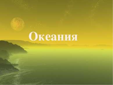 Океания