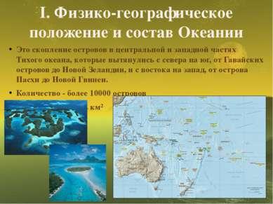 I. Физико-географическое положение и состав Океании Это скопление островов в ...