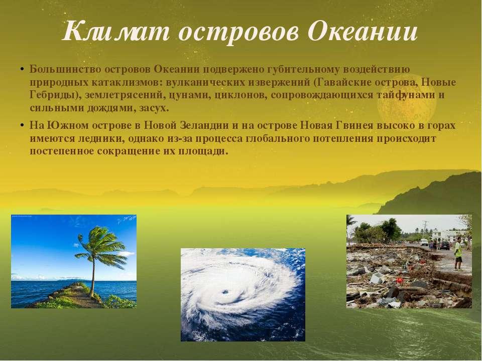 Климат островов Океании Большинство островов Океании подвержено губительному ...