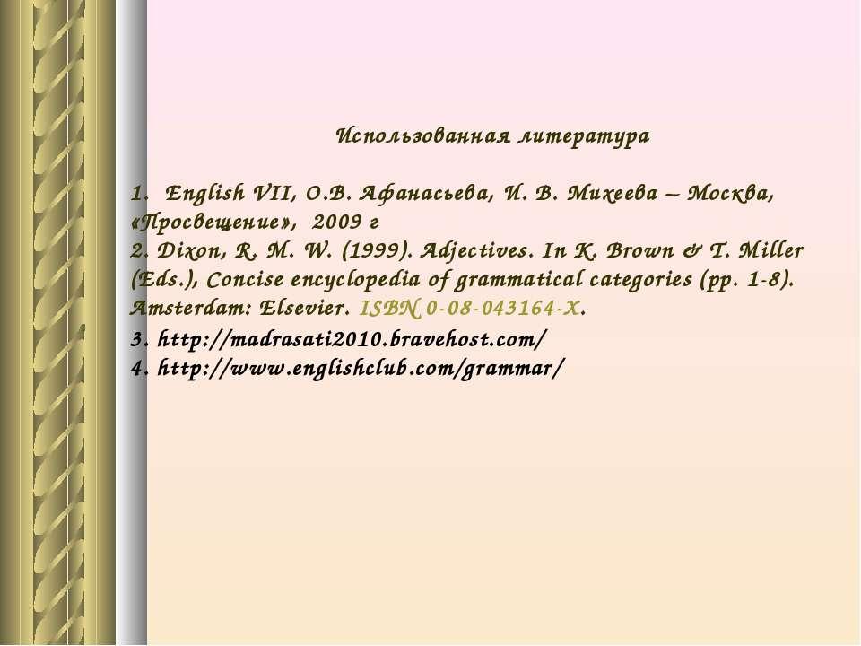 Использованная литература 1. English VII, О.В. Афанасьева, И. В. Михеева – Мо...