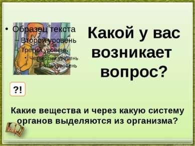 http://aida.ucoz.ru Какой у вас возникает вопрос? ?! Какие вещества и через к...